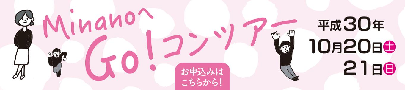 地元男子がおもてなし!ちちぶ一泊出会い旅! MinanoへGo!コンツアー