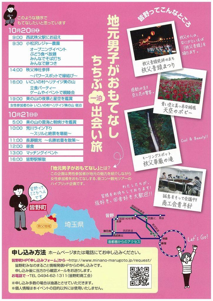 MinanoへGO!コンツアー
