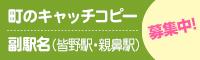 町のキャッチコピー & 副駅名(皆野駅・親鼻駅)の作品募集