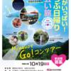 Minanoで GO! コンツアー